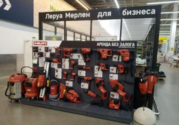 «МаксиПРО» запустил услугу аренды инструментов Hilti в гипермаркете «Леруа Мерлен»