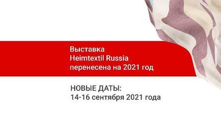Heimtextil Russia переносится на 2021 год