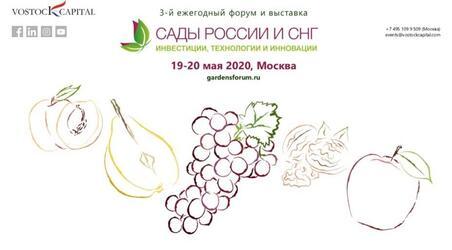 Докладчики и почетные гости онлайн бизнес – форума «Сады России и СНГ 2020»
