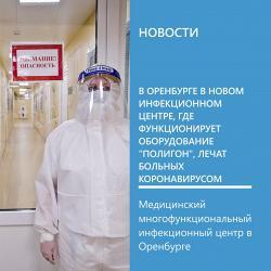 """В Оренбурге в новом инфекционном центре, где функционирует оборудование """"Полигон"""", лечат троих больн"""