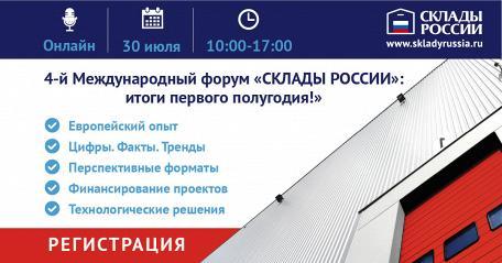 30 июля состоится 4-й Международный онлайн-форум «СКЛАДЫ РОССИИ»: итоги первого полугодия!»