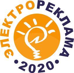 Остался месяц до окончания приема работ на отраслевой конкурс «ЭЛЕКТРОРЕКЛАМА-2020»