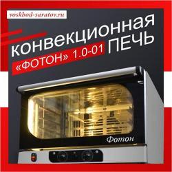 """Компактная конвекционная печь """"Фотон"""" 1.0-01"""