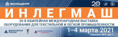 20-я юбилейная международная выставка «ИНЛЕГМАШ-2021»