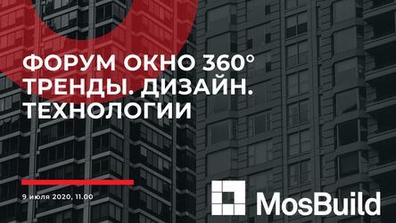 Итоги форума «Окно 360°. Тренды. Дизайн. Технологии»