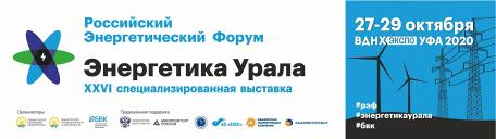 Российский энергетический форум состоится в запланированные сроки