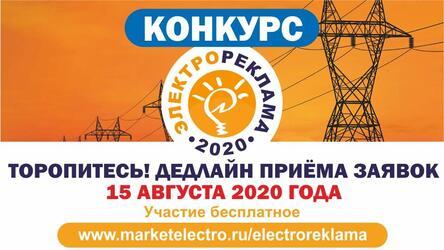 Электрореклама-2020