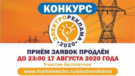 Конкурс «ЭЛЕКТРОРЕКЛАМА-2020» дарит вам еще 2 дня! Но не больше.