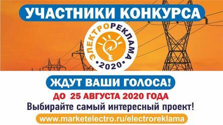 Конкурс «Электрореклама-2020»  ждет ваши голоса!