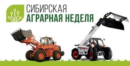 НАК Машинери примет участие в выставке «Сибирская аграрная неделя» в Новосибирске