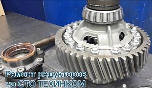 СТО «Техником»: ремонт редуктора