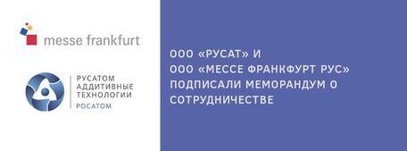 «РусАТ» и ООО «Мессе Франкфурт Рус» подписали меморандум о сотрудничестве