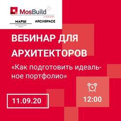 Бесплатный вебинар в рамках курса MosBuild Академии и archspace «Архитектор как продюсер».