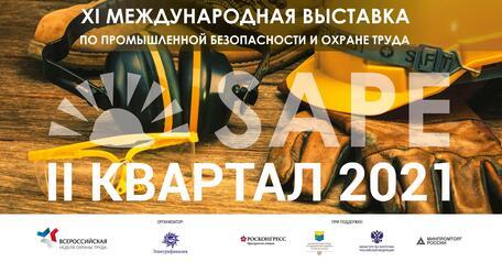 Выставка SAPE пройдет в Сочи во II квартале 2021 года
