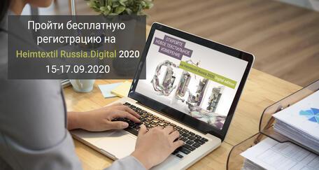 Открыта регистрация на Heimtextil Russia.Digital 2020