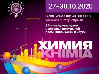 """Выставка """"ХИМИЯ-2020"""" состоится в запланированные сроки."""