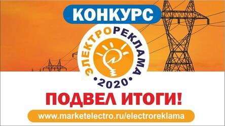Кто победил в конкурсе «Электрореклама-2020»?