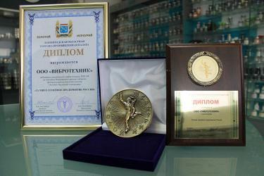 «ВИБРОТЕХНИК» стал лауреатом конкурса «Золотой Меркурий»