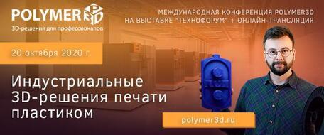 Конференция Polymer3D: Индустриальные решения 3D-печати пластиком