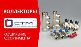 Расширение ассортимента трубопроводной арматуры СТМ