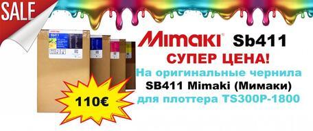 Супер цена на чернила Mimaki Sb411