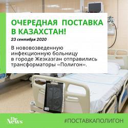 ОЧЕРЕДНАЯ ПОСТАВКА ТРАНСФОРМАТОРОВ В КАЗАХСТАН!