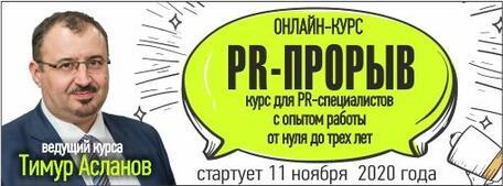 «PR-прорыв» – интенсивный базовый онлайн курс для PR-специалистов.