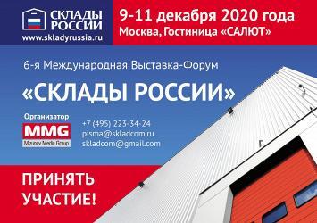 Шестая Международная выставка-форум «СКЛАДЫ РОССИИ»