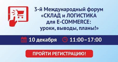 3-й Международный форум «СКЛАД и ЛОГИСТИКА для E-COMMERCE: уроки, выводы, планы!»