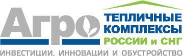 Ведущие тепличные комплексы на 5-м юбилейном форуме «Тепличные комплексы России и СНГ 2020»