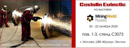 Castolin Eutectic приглашает Вас посетить наш стенд на выставке Mining World Russia 2020