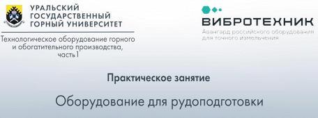 УГГУ запускает видеокурс практических занятий в лаборатории «ВИБРОТЕХНИК»