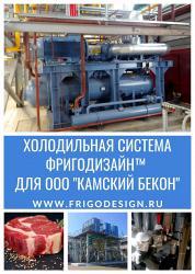 Фригодизайн переоборудовала холодильную систему крупного свиноводческого предприятия России