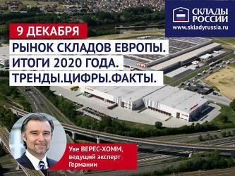 Итоги 2020 года на 6-й Международной выставке-форуме «СКЛАДЫ РОССИИ»!