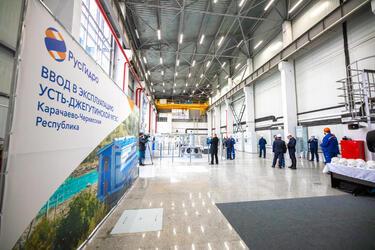 РусГидро запустило в Карачаево-Черкесии новую Усть-Джегутинскую малую ГЭС