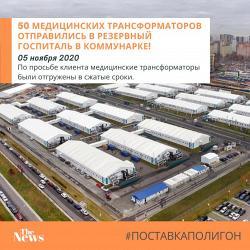 50 медицинских трансформаторов отправились в резервный госпиталь в Коммунарке