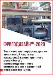 Техническое переоснащение системы хладоснабжения производственного комплекса по переработке мяса