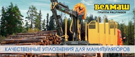 Продлеваем срок службы манипуляторов ОМТЛ-97 и ОМТЛ-70
