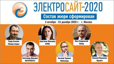 «Электросайт – 2020» - сформирован состав жюри.