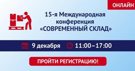 Программа 15-ой международной конференции  «СОВРЕМЕННЫЙ СКЛАД»