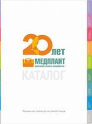 Каталог продукции компании МЕДПЛАНТ 2020 года