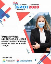 Международные форум и выставка «Безопасность и охрана труда» (БИОТ 2020) пройдут с 8 по 11 декабря