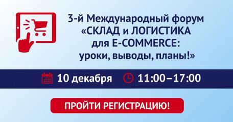 3-й Международный форум «СКЛАД и ЛОГИСТИКА для E-COMMERCE: уроки, выводы, планы!»в режиме онлайн-тра