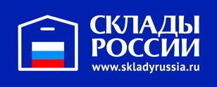 Программа 6-го Международного форума «СКЛАДЫ РОССИИ 2020: УСТОЙЧИВОЕ РАЗВИТИЕ!»