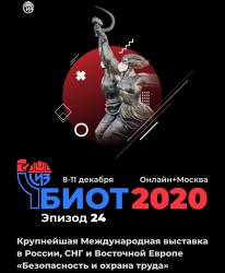 """Итоги второго дня форума и выставки """"Безопасность и охрана труда"""" (БИОТ 2020)"""