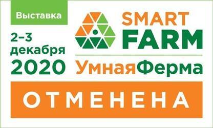 Новые даты проведения выставки Smart Farm