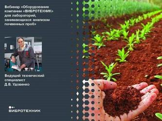 «ВИБРОТЕХНИК» проведет вебинар по оборудованию для лабораторий, занимающихся анализом почвенных проб