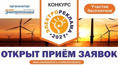 Конкурс «Электрореклама - 2021» открыл прием заявок!