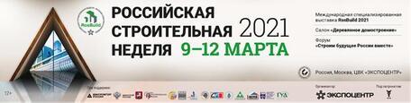 Минпромторг России окажет поддержку выставке RosBuild в рамках «Российской строительной недели»