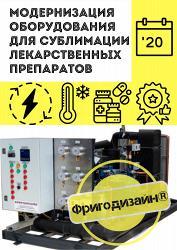 Модернизация системы холодоснабжения сублимационной установки